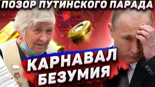Карнавал безумия. Позор путинского парада - пророческие слова ветерана. 9 мая - день Победы