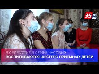 «Главное – любовь и поддержка»: в селе Устье в семье Чусовых воспитываются шестеро приемных детей