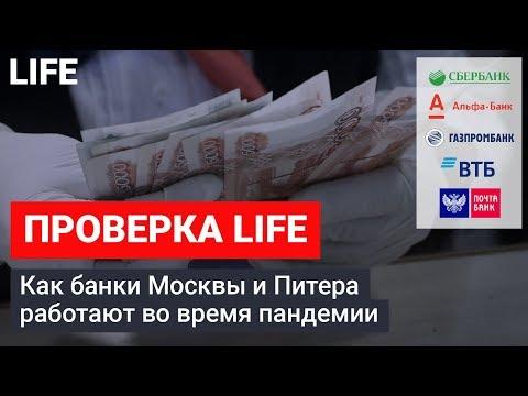 Как банки Москвы и Питера работают во время пандемии Проверка Лайфа