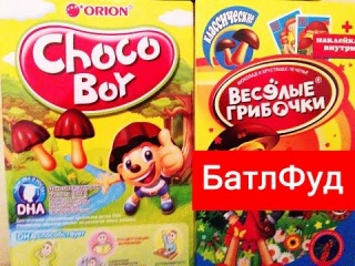 БатлФуд | Волшебные грибочки vs Весёлые грибочки vs Choco Boy