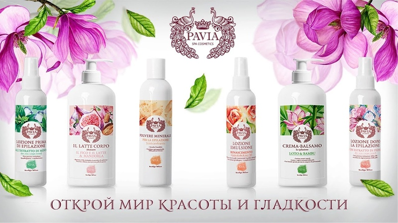 О продукции PAVIA SPA COSMETICS