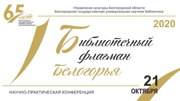 Библиотечный флагман Белогорья