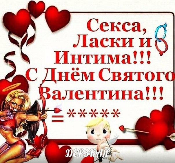 Валентинка для друзей поздравление