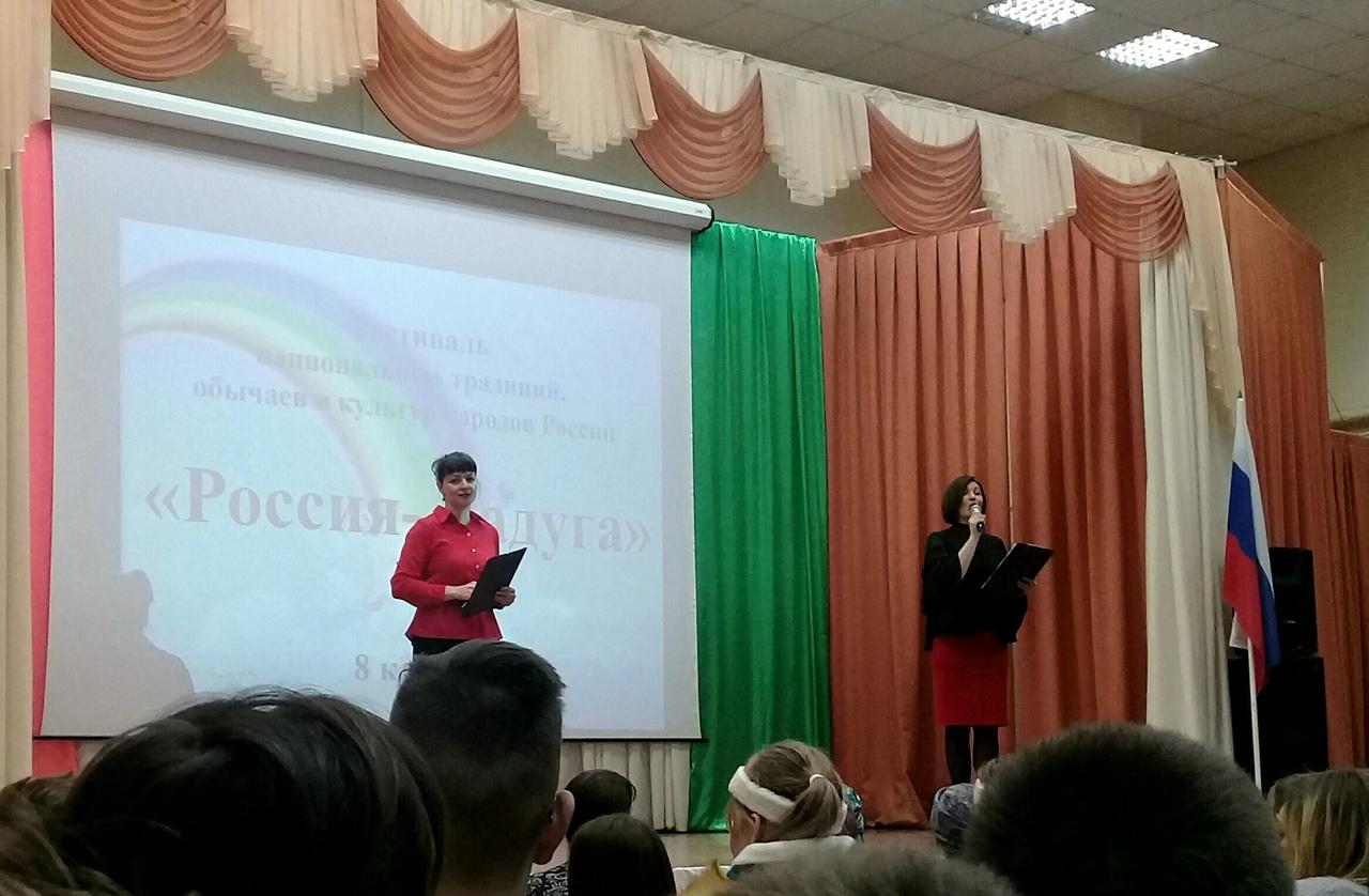 Фестиваль национальных традиций, обычаев и культур «Россия – Радуга» в СШ № 89