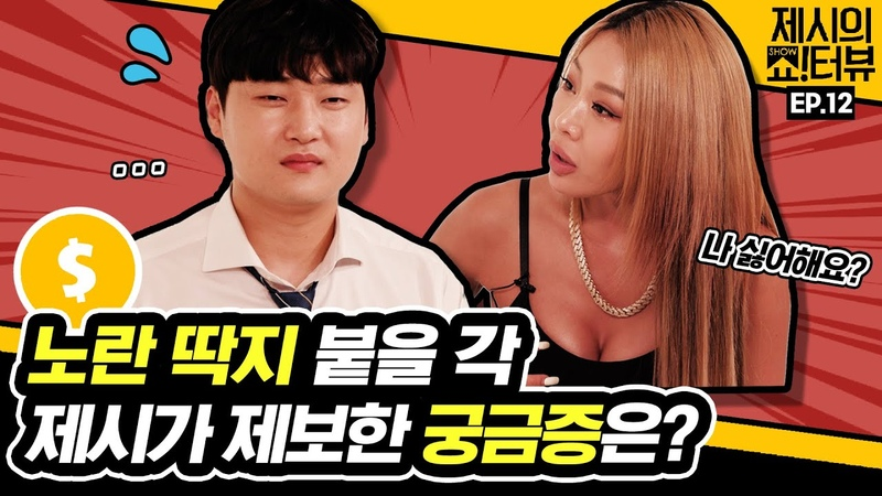 Jessi's Show terview Ep 12 with Jin Yong jin
