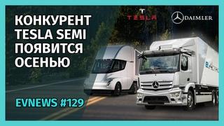 #129 - Mercedes выпускает конкурента Tesla Semi, первый серийный электросамолет, электрокар-гостиная