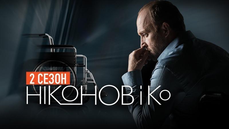 Никонов и Ко 2 сезон 1 серия Детектив 2020 ICTV Дата выхода и анонс
