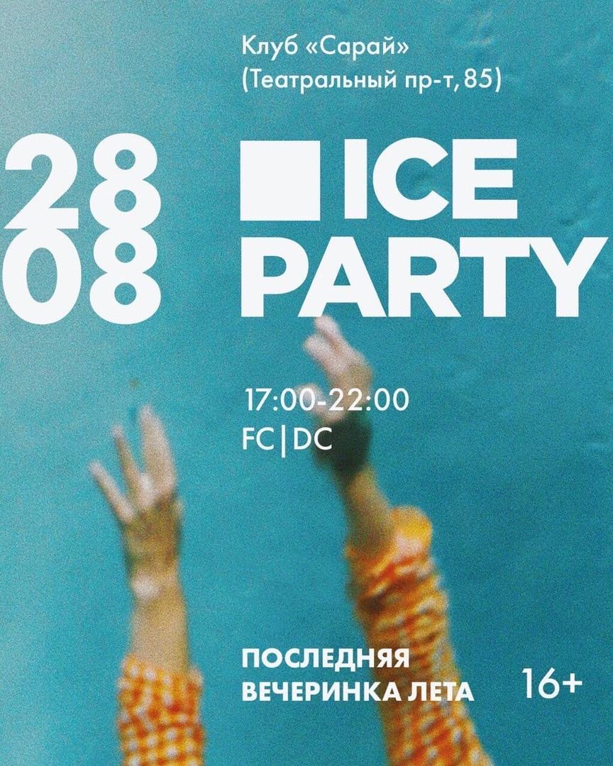 Афиша Ростов-на-Дону Ice Party