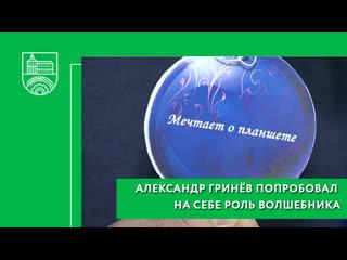 Исполнительный директор АПК _ПРОМАГРО_ Александр Гринёв попробовал на себе роль волшебника