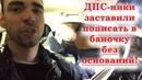 Сотрудники ДПС и Полиции НЕ законно заставили ПОПИСАТЬ в БАНОЧКУ. Беспредел.