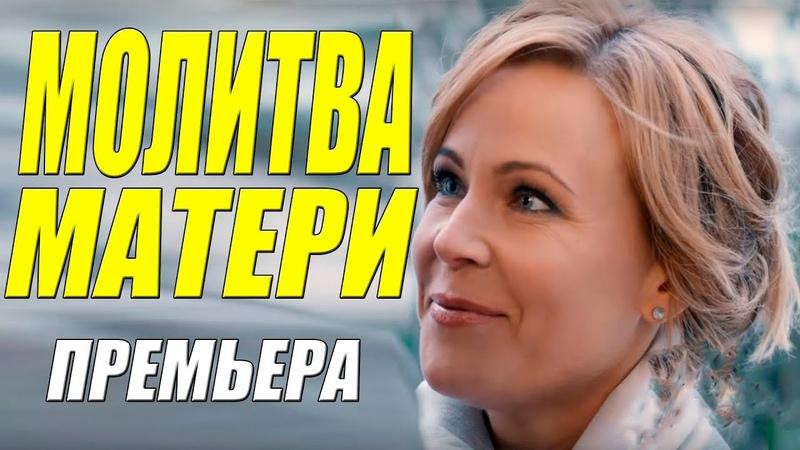 Сиротский сериал МОЛИТВА МАТЕРИ 1 СЕРИЯ Русские мелодрамы смотреть онлайн 2021