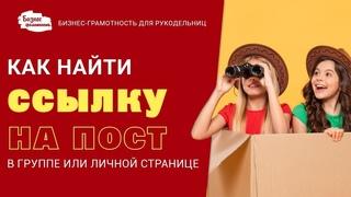 Как найти ссылку на пост в группе или странице ВКонтакте