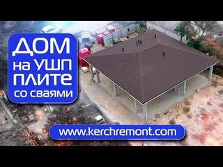 Строительство дома на утепленной шведской плите со сваями в Керчи от компании «КЕРЧЬРЕМОНТ»