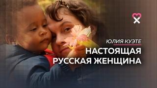 «Я вляпалась в эту любовь!» Как любят русские женщины