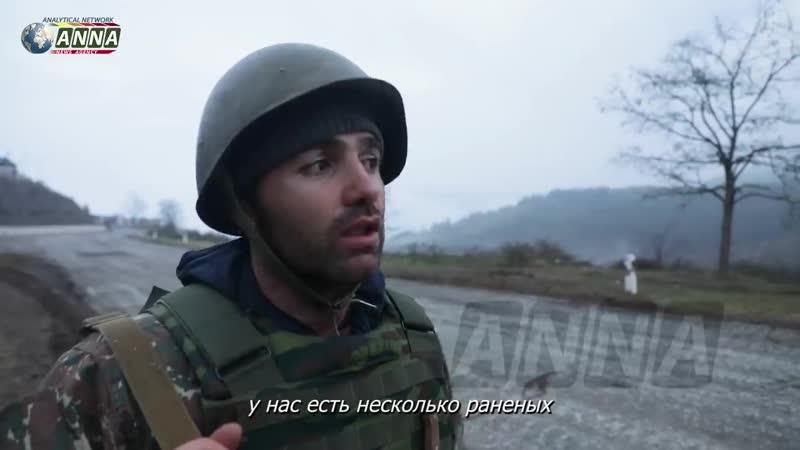 Шуши 8 ноября 2020 Репортаж от Аннушки о боях за город