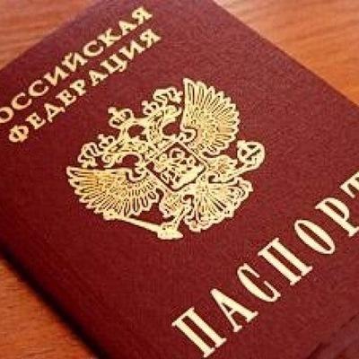 Госпошлина при оформление загранпаспорта в московской области