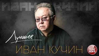 ИВАН КУЧИН ✮ ЛУЧШИЕ ПЕСНИ ✮ ЗОЛОТЫЕ ХИТЫ ✮ 2021 ✮