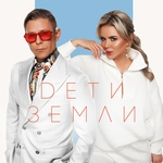Митя Фомин, Анна Семенович - Дети Земли