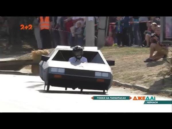Автівка зі сміттєвих баків та міні танк у Черкасах влаштували змагання саморобних машин