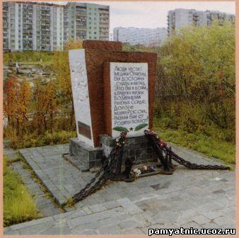Памятник военно-морским медикам