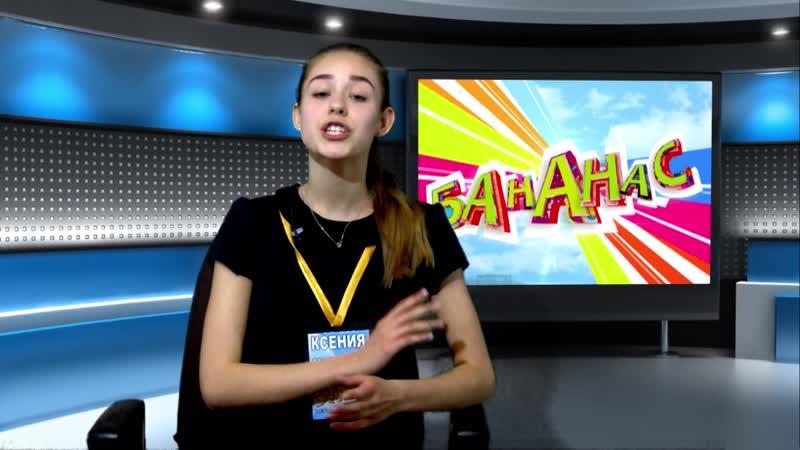 Бананас №149 встреча участников Золотого состава телешоу и звездочки кинологического фристайла!