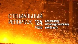 Телеканал «АСКЭТ». Спецрепортаж. Алчевскому меткомбинату - 124.