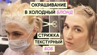 Стрижка текстурный боб (каре) и новое окрашивание в холодный блонд 2021