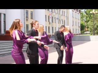 """Поздравление выпускникам ДВГУПС 2020 . Шоу-группа Планета Голливуд, студия современных танцев """"Резонанс"""""""