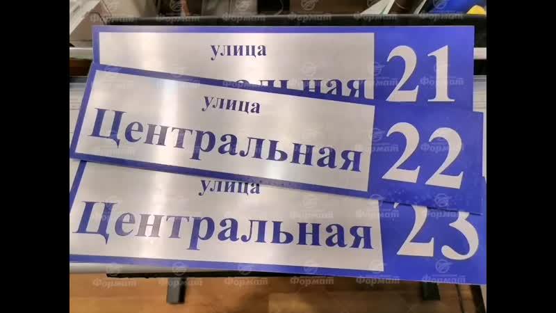 Адресные таблички из композита