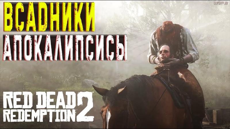 Всадники, Апокалипсисы Red Dead Redemption 2 (RDR 2), бедный Киран и плотная перестрелка