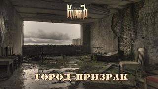 ГРАН-КУРАЖЪ - Город-призрак (ПРЕМЬЕРА, 2021)