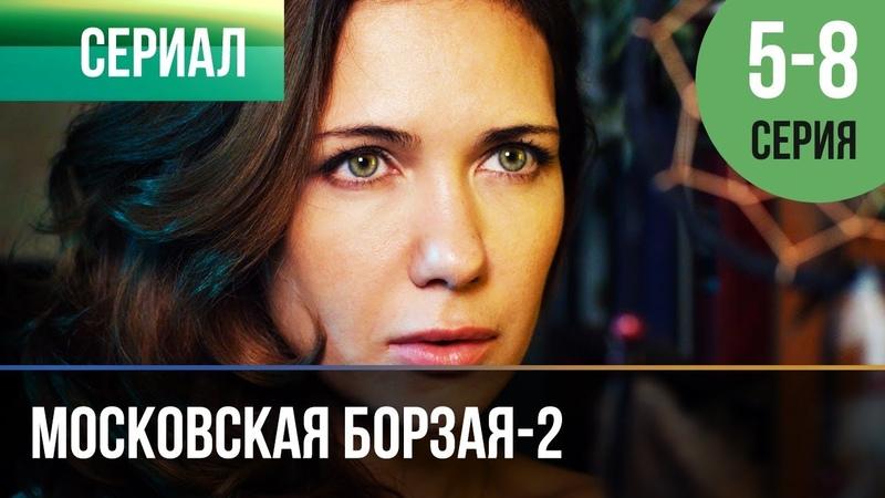 Московская борзая 2 сезон 5 6 7 8 серия Мелодрама Фильмы и сериалы Русские мелодрамы