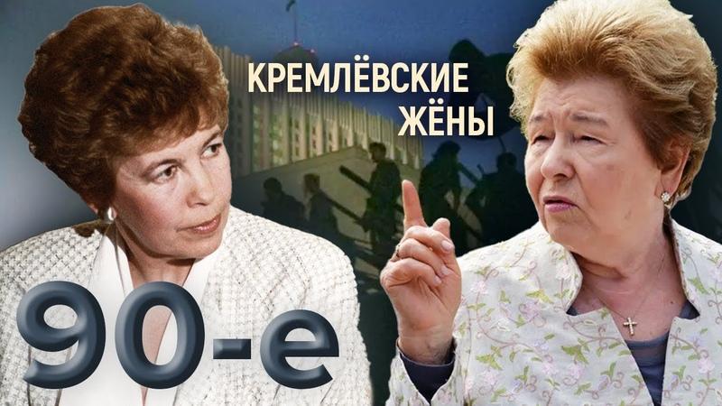 Кремлевские жены Девяностые 90 е @Центральное Телевидение