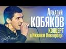 Аркадий КОБЯКОВ / LIVE /Концерт в Нижнем Новгороде/ 2014