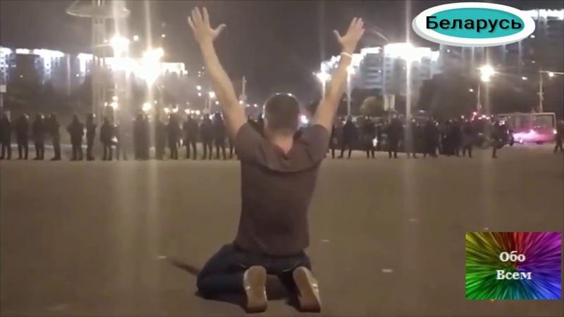 Протесты в Белоруссии, после итогов голосования. ЕСТЬ ЖЕРТВЫ
