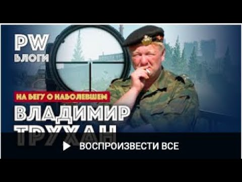 Владимир Трухан Лимитрофы для вас другая реальность