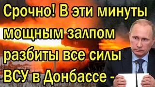Доигрались! Прямо сейчас ВСУ терпят огромные потери - Донбасс же не остановить!