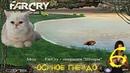 Прохождение игры Far Cry Операция Шторм Осиное гнездо №6