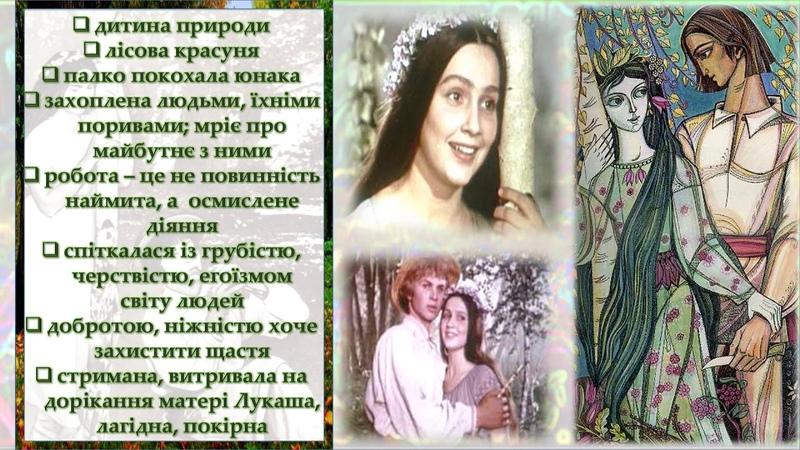 Леся Українка. Лісова пісня(ІІ ч.). Образи-персонажі драми-феєрії