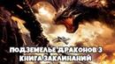 Подземелье драконов 3: Книга заклинаний (2012) 720HD