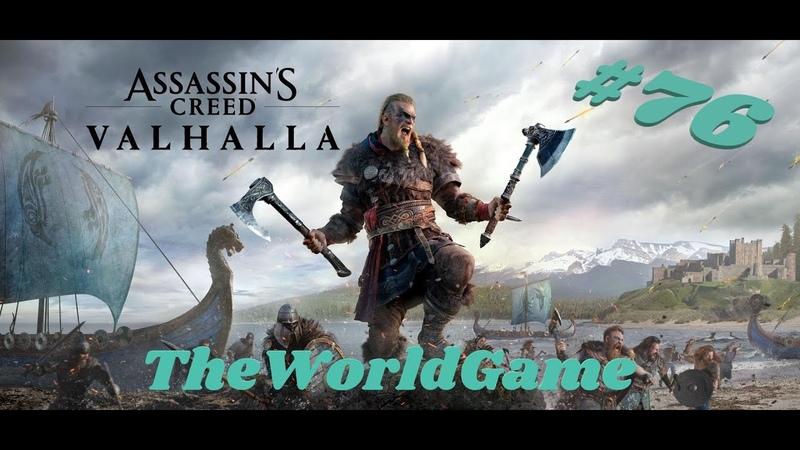 Прохождение Assassin s Creed: Valhalla 76 Надвигающаяся буря Даг