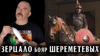 Русское зерцало бояр Шереметевых