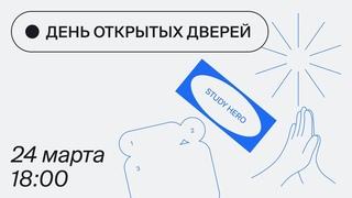 Яндекс Практикум. День Открытых Дверей
