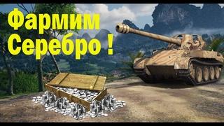 Фармлю Серебро ! #World of Tanks
