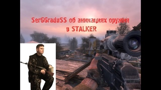 Про анимации оружия в STALKER