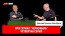 Клим Жуков про сериал Чернобыль, четвертая серия
