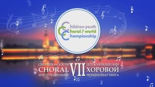Сергей Екимов «Хвалите Господа с Небес», фрагмент из симфонии молитв «Рече Господь»
