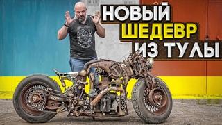 Проект СССР: самый короткий тест-драйв. Новый кастом Тульского мастера #МОТОЗОНА N120