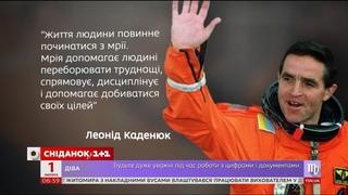 Перший космонавт незалежної України - історія успіху Леоніда Каденюка