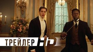 King's man: Начало | Официальный трейлер 4 | HD